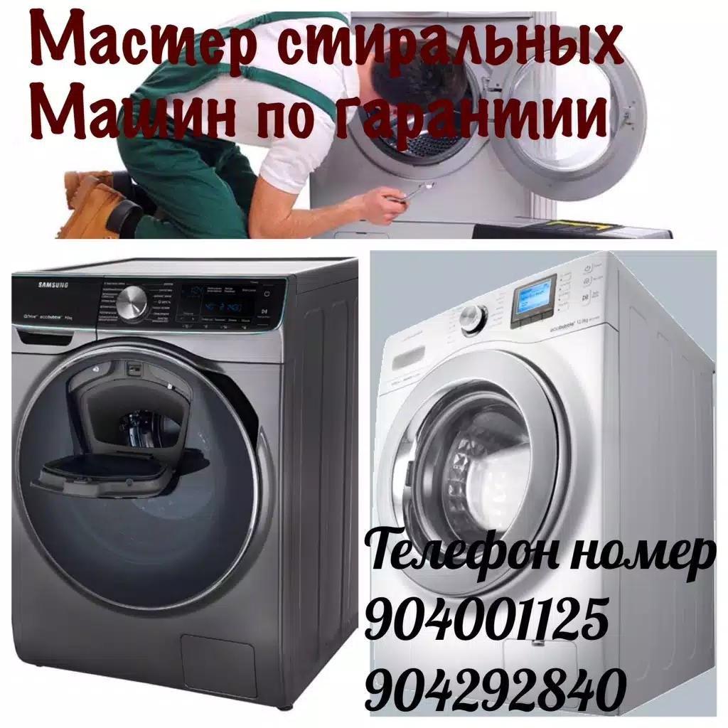Ремонт стиральных машин вызов мастера на дом +992