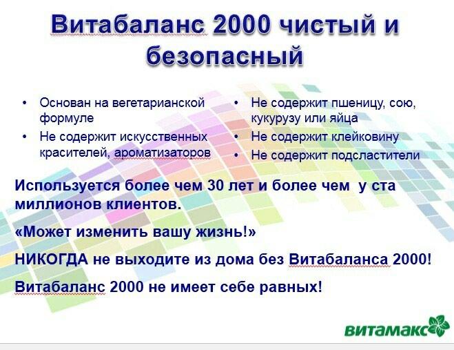 Витабаланс 2000. Photo 3