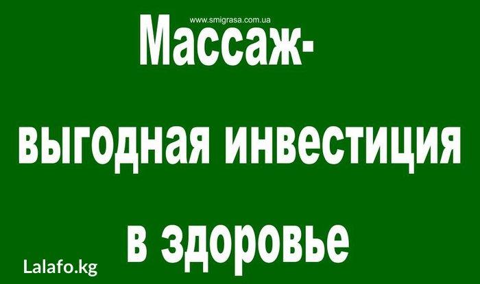 Массаж!!! классический, спортивный, традиционный в Бишкек