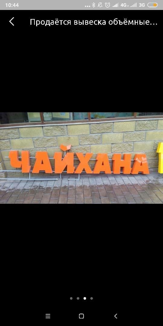 2,65&37 см в Бишкек