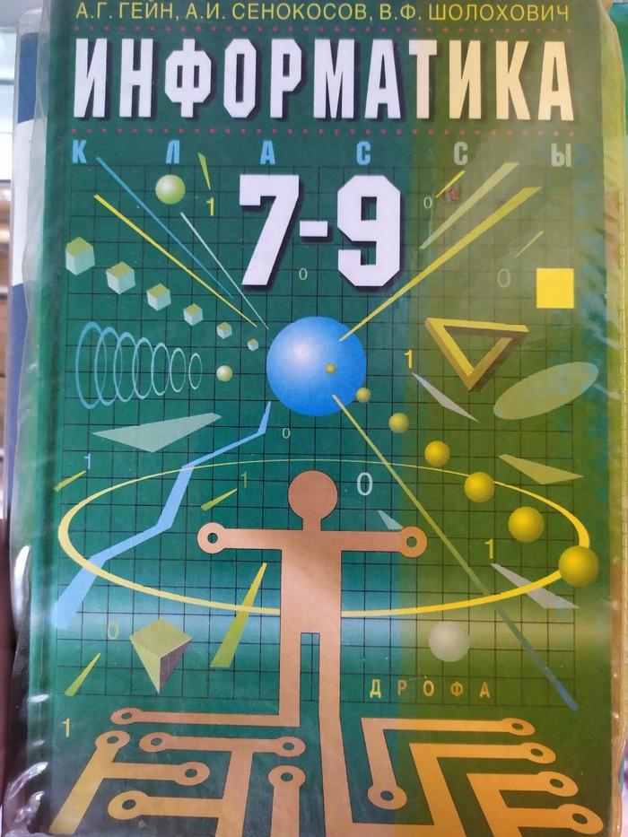 Универсальный учебник по информатике 7-9 классы