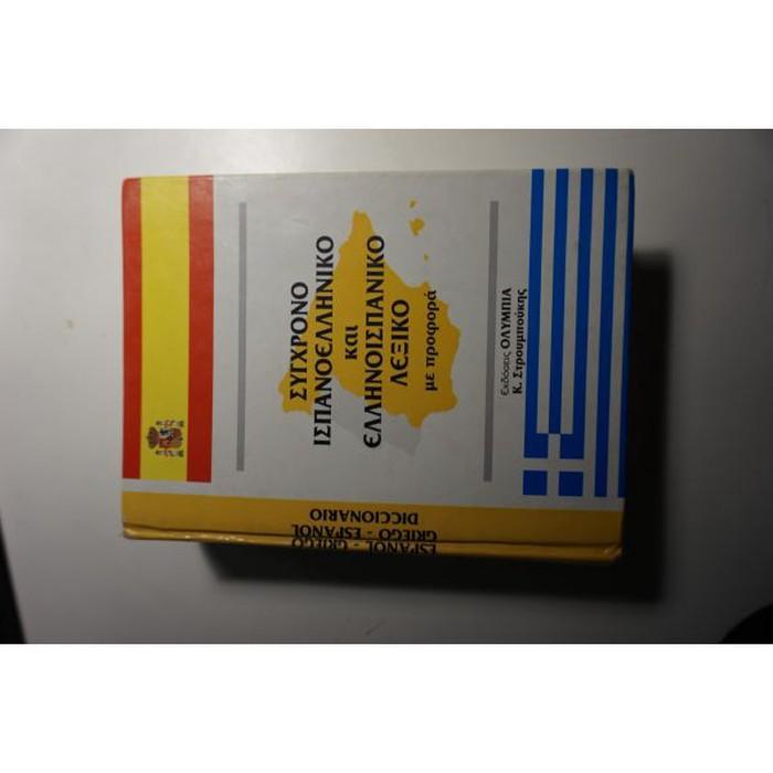Ελληνοισπανικο λεξικο σε Αθήνα