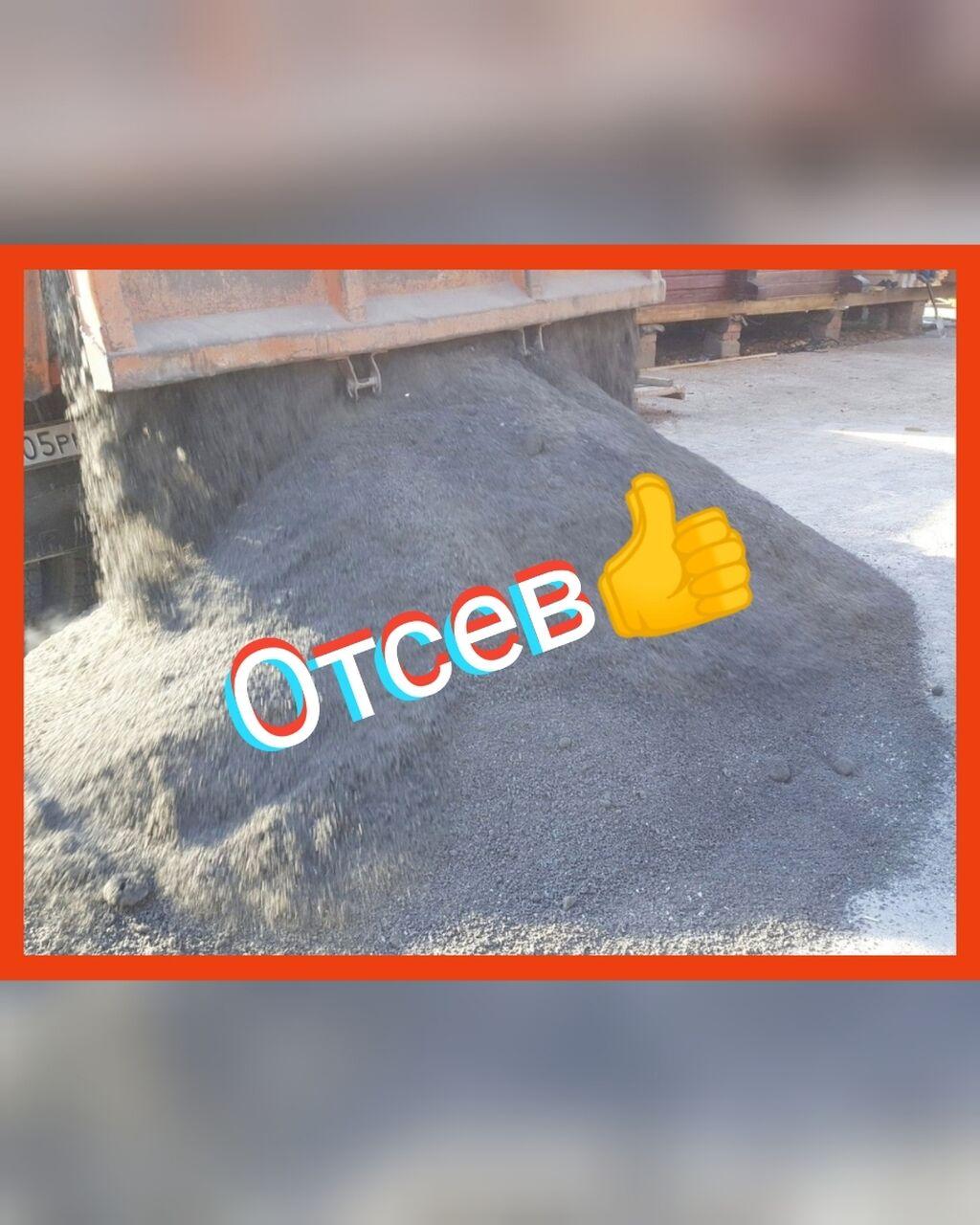 Песок: Песок