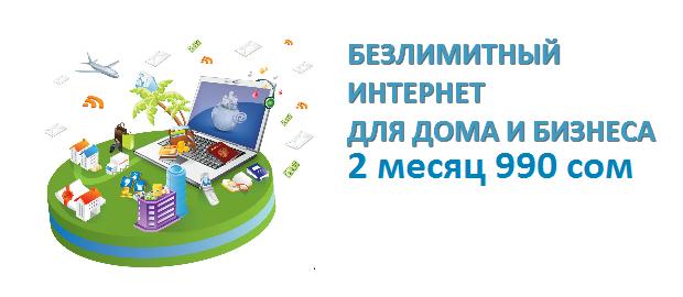 Безлимитный 4g интернет на 3 месяца, всего за 1500 сом. Подходит на в Бишкек