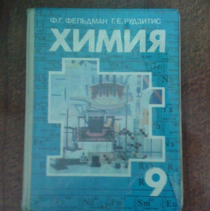 Учебник по химии. в Душанбе