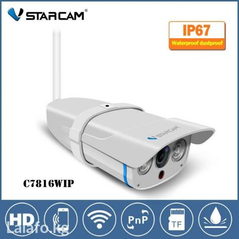 Vstarcam c7816wip в Бишкек