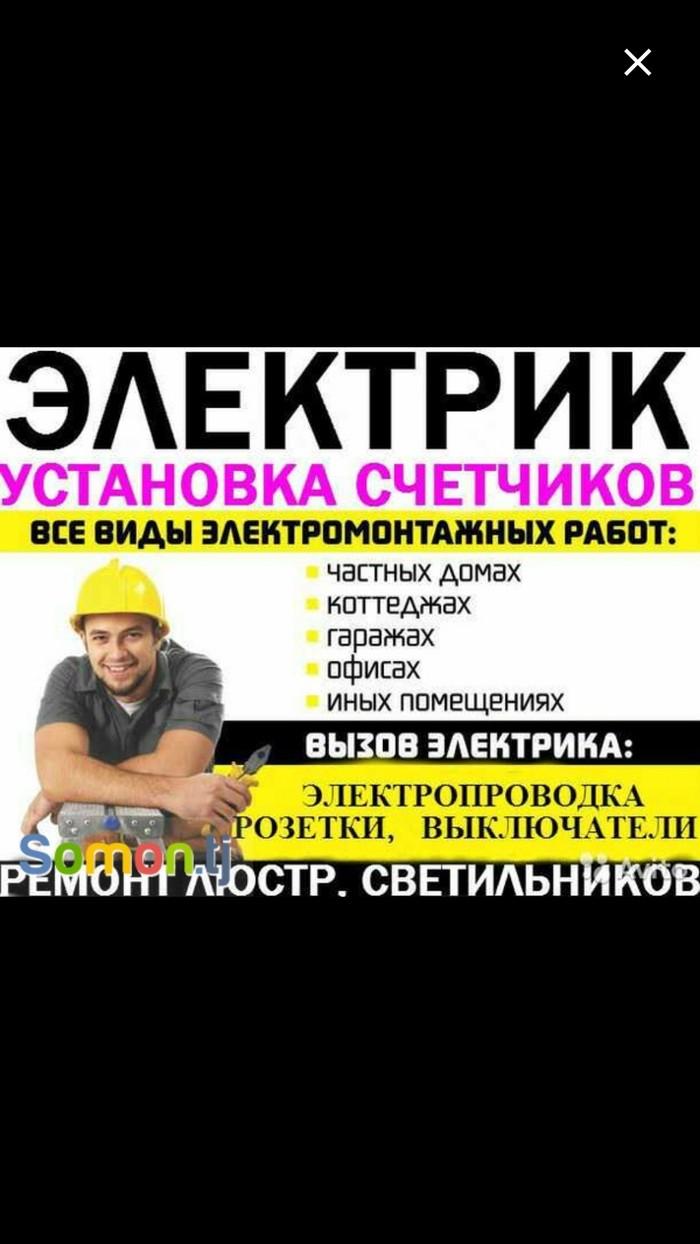 Строительство и ремонт. Photo 0