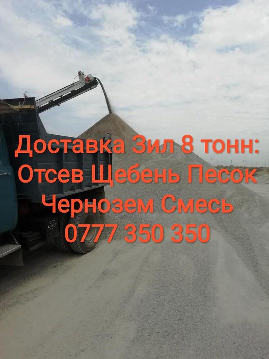 Самосвал По городу | Борт 8 т | Доставка угля, песка, щебня, чернозема