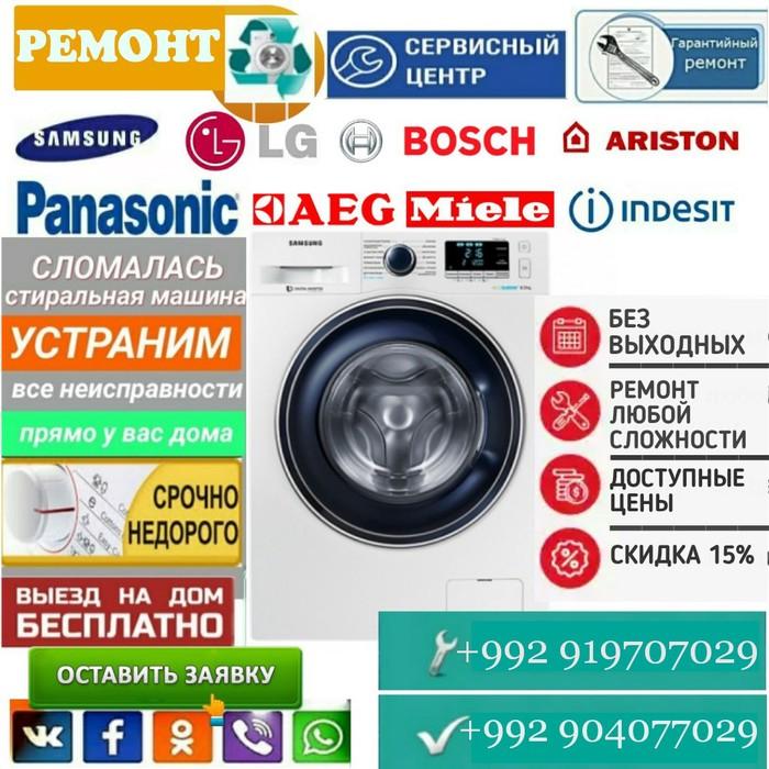 Ремонт и обслуживание стиральных машин автомат в Душанбе выезд на дом