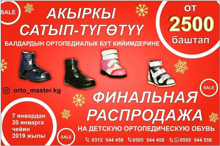 99a01d4f7049 Продажа ФИНАЛЬНАЯ РАСПРОДАЖА ДЕТСКОЙ за 2500 KGS в Бишкеке  Детская обувь и  сапоги на ...