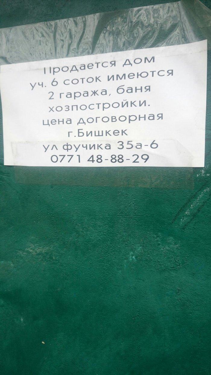 Продаётся дом в районе фучика/ленская, в Бишкек