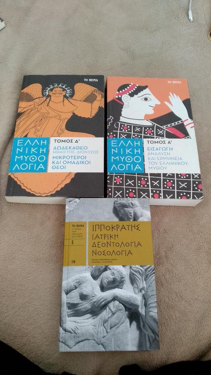 Ελληνική Μυθολογία και Ιπποκράτης Ιατρική Δεοντολογία