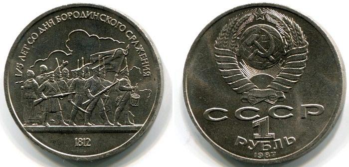 Bakı şəhərində Монета 1987 года — 175 лет со дня Бородинской битвы (барельеф)