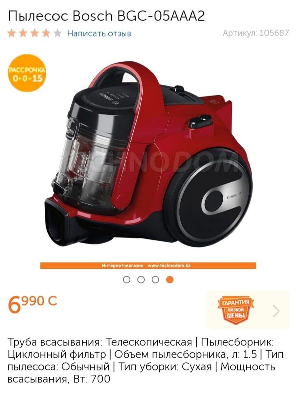Продаётся пылесос новое  чтобы проверить один раз пользовалась свет красный точно такое как на фото