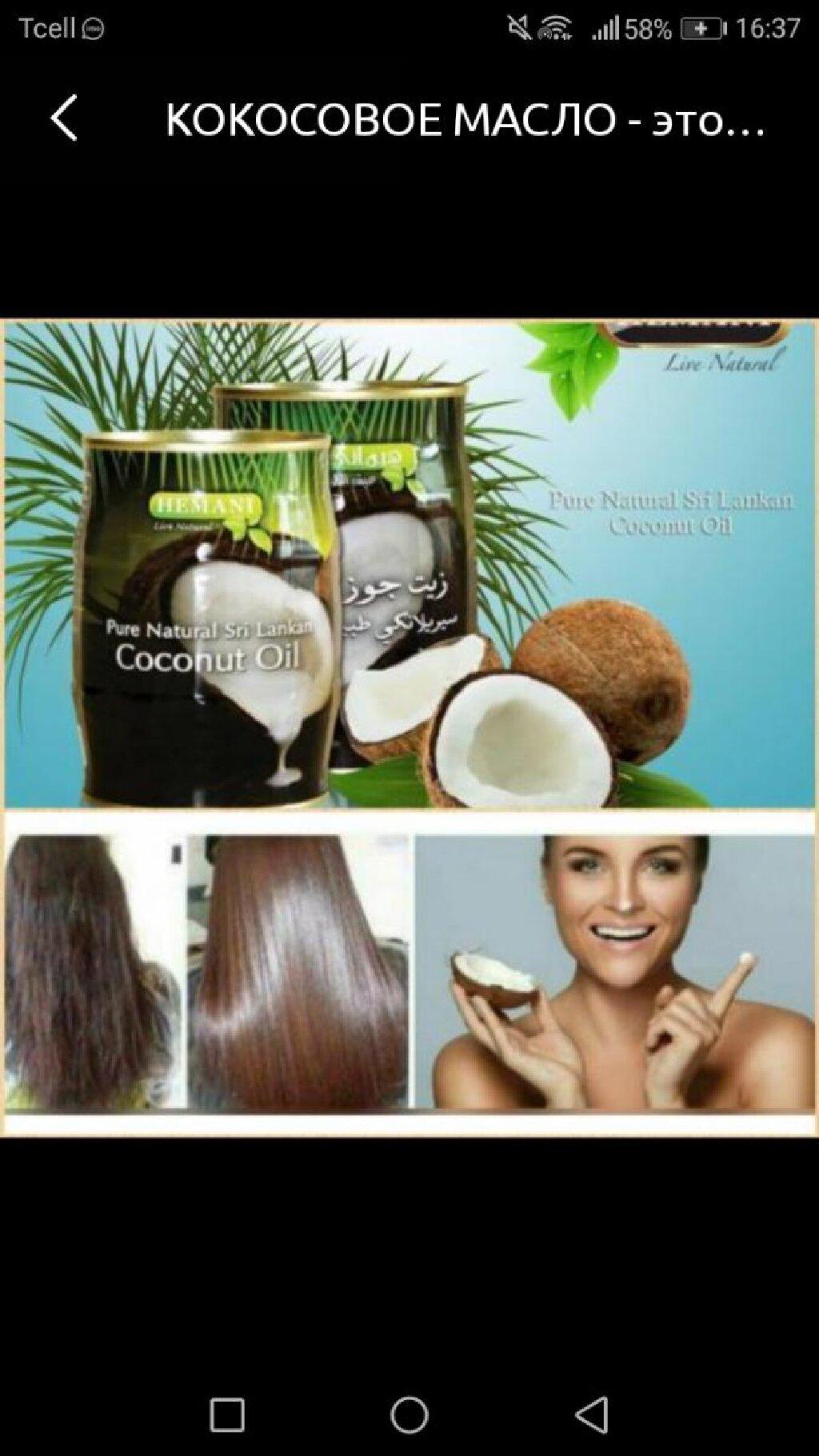 Кокосовое масло для волос и лица с гарантией
