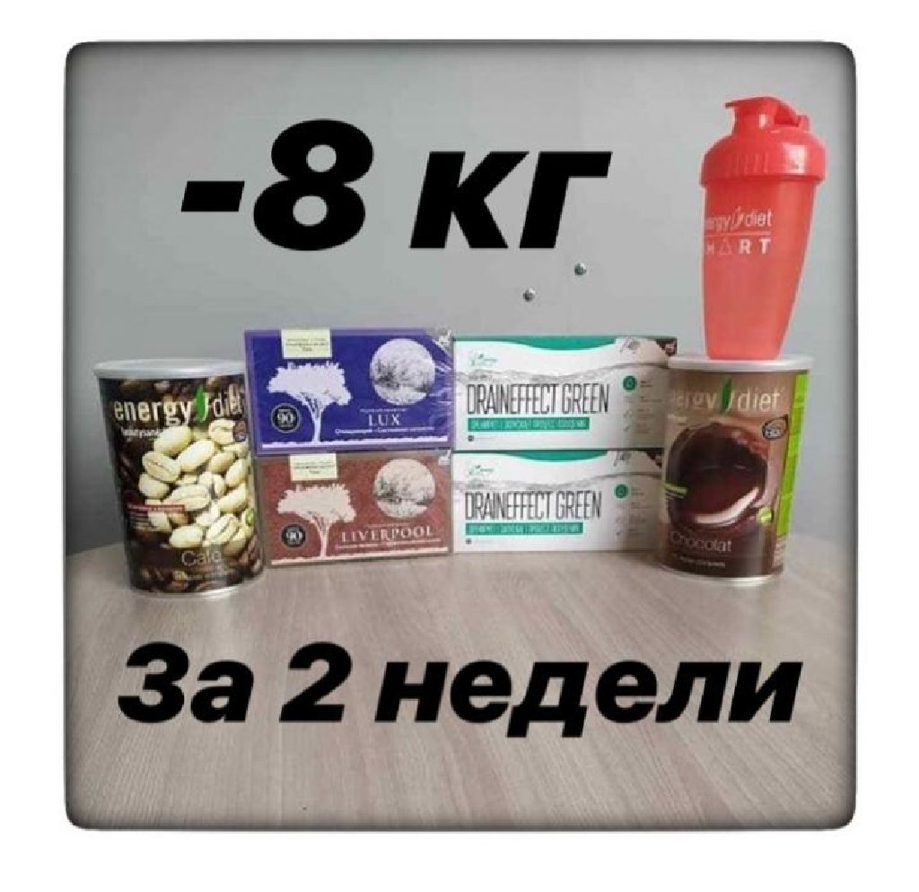 Программа похудения на энерджи диет