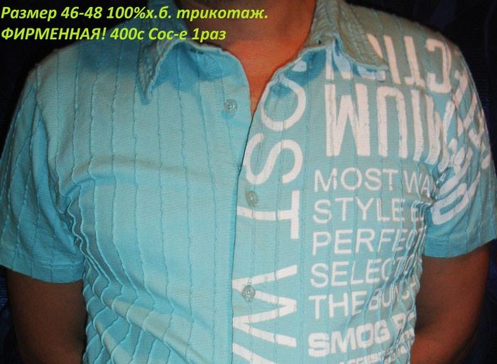Мужская одежда!. Photo 3