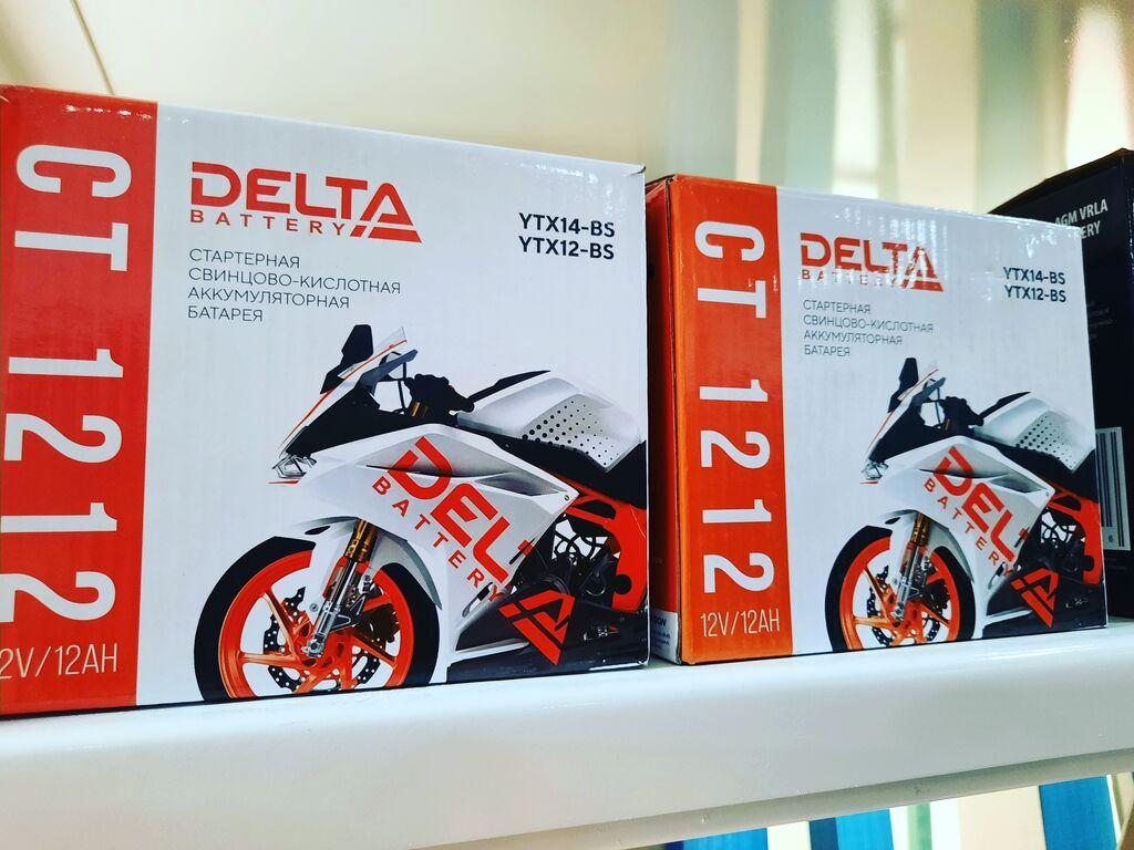 Аккумуляторы Delta мото,квадрики,снегоходы,гидроциклыСтартерные   Объявление создано 26 Июнь 2021 13:36:15   АВТОЗАПЧАСТИ: Аккумуляторы Delta мото,квадрики,снегоходы,гидроциклыСтартерные