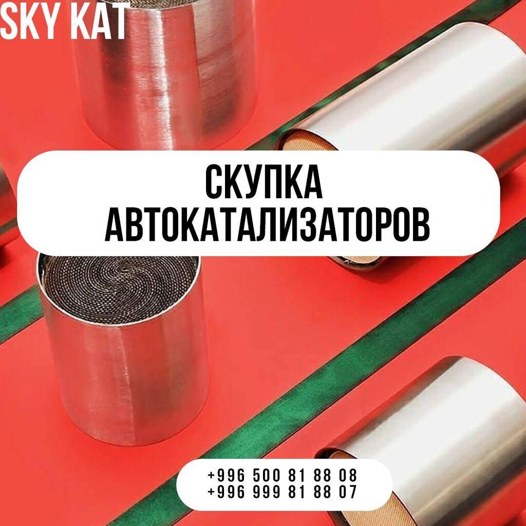 Скупка катализаторов, катализатор, катализаторов,прием катализаторов,с по цене: 100000 KGS: Скупка катализаторов, катализатор, катализаторов,прием катализаторов,с