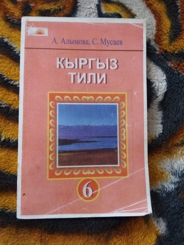 гдз по кыргызскому 5 класс
