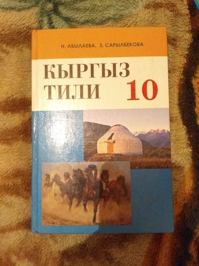 Гдз по кыргызскому языку 3 класс буйлякеева