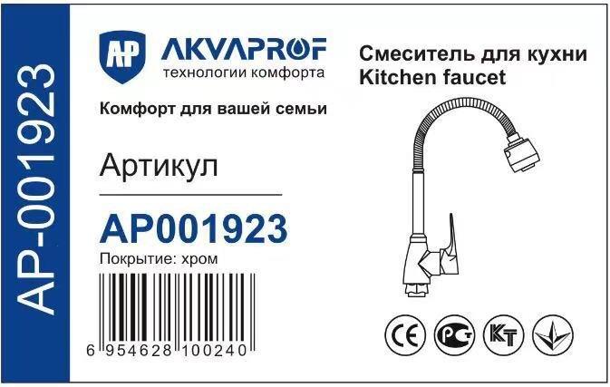 Akvaprof инженерная сантехника только оптом ))))) ватцап + . Photo 5