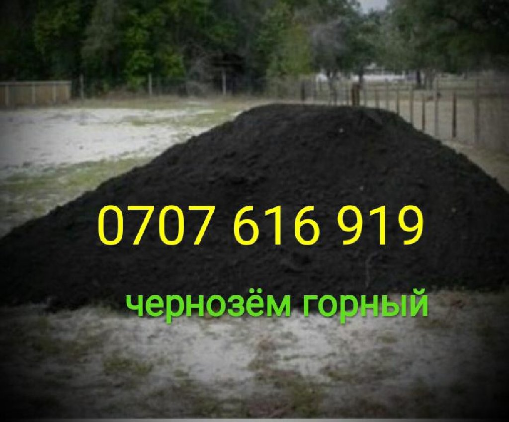 Чернозём горный без сарника для газонов бес мусора