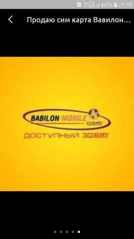 """Вавилон тарифи кухна""""Дастрас"""" без абонентской платы 500с"""