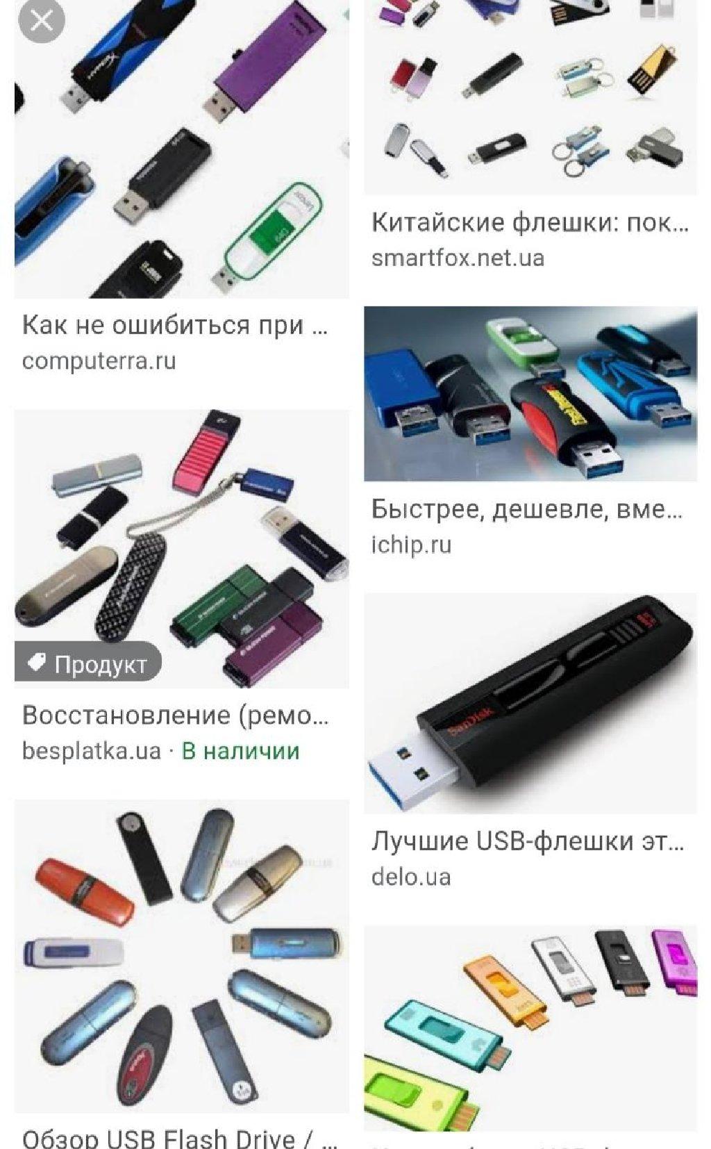 Продаю Флеш Карту USB 2 терабайт