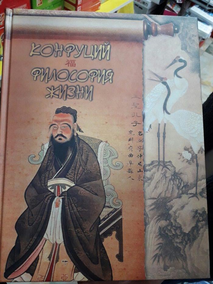 Книга Конфуций. Философия жизни в Душанбе