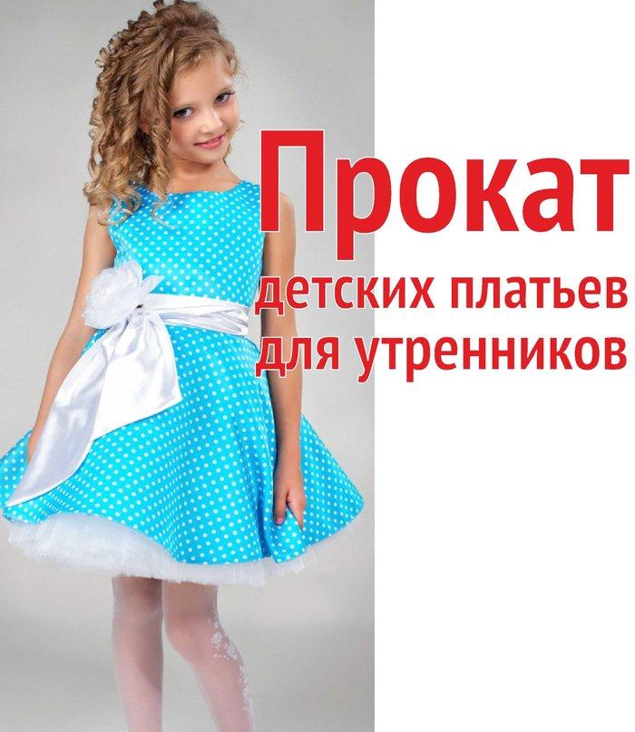 Детский Платья Для Девочек Цена