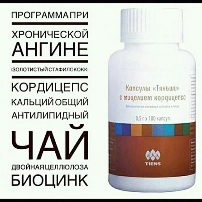 Лечение хронических. Photo 1