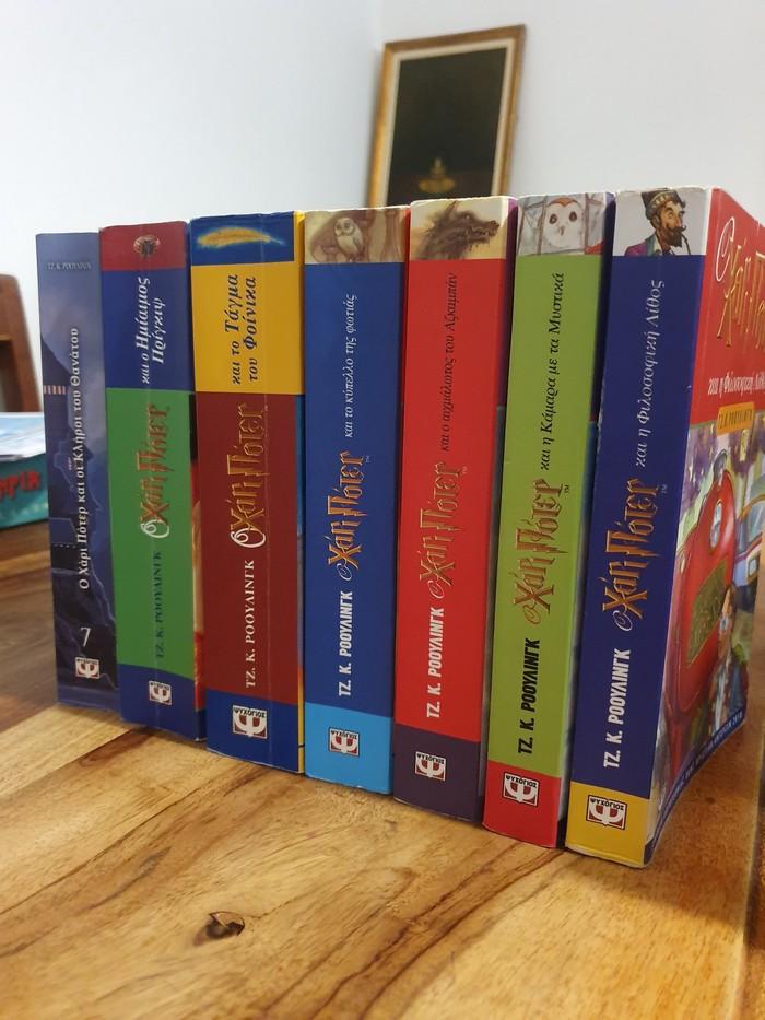 Χαρι Ποτερ, ολη η σειρα, 7 βιβλια 70€. Photo 0