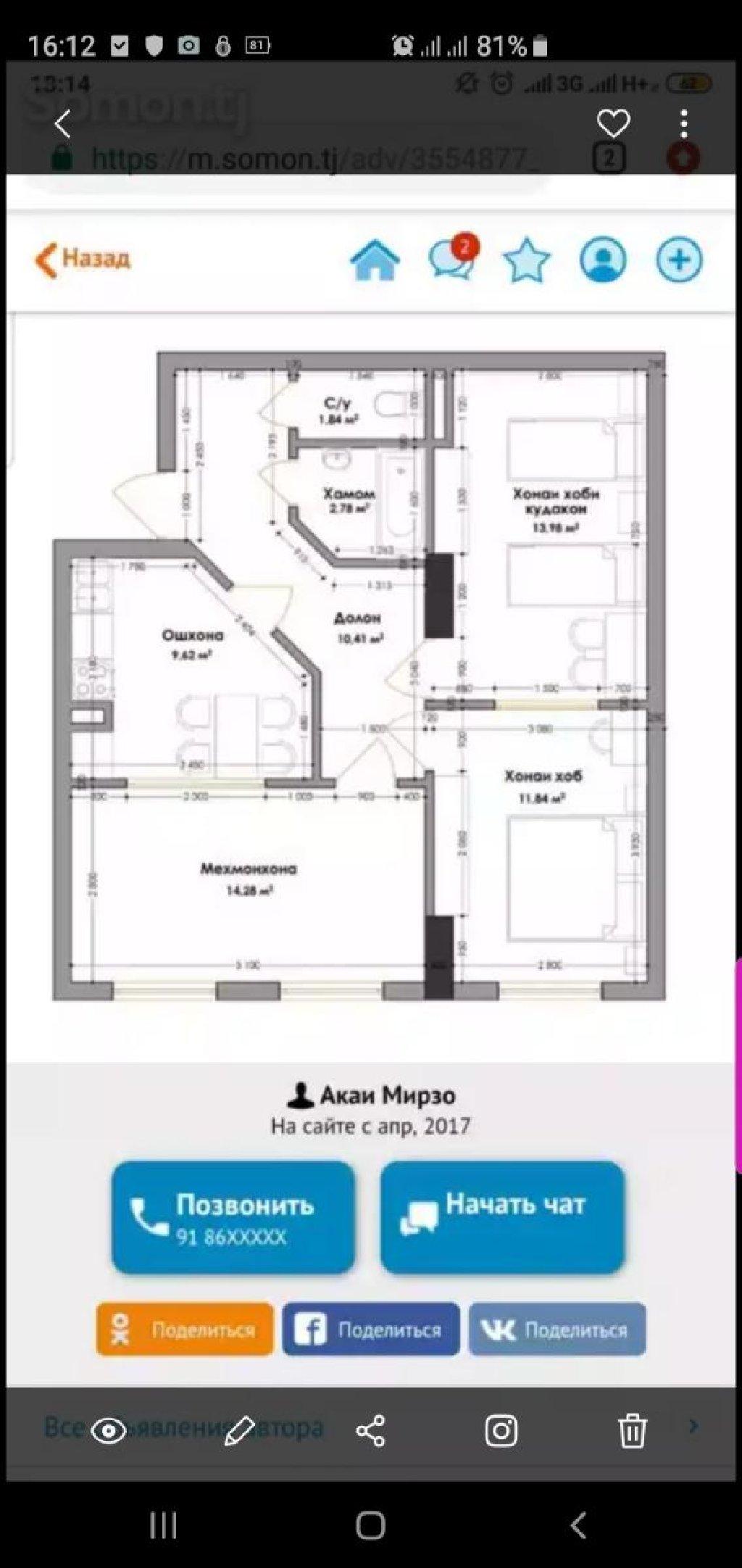 Хонаи фуруши срочна 3 хонага 64мк 20 етаж 120000 сомон