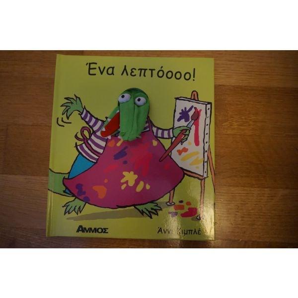 Ολοκαινουργιο παιδικο βιβλιο σε Αθήνα