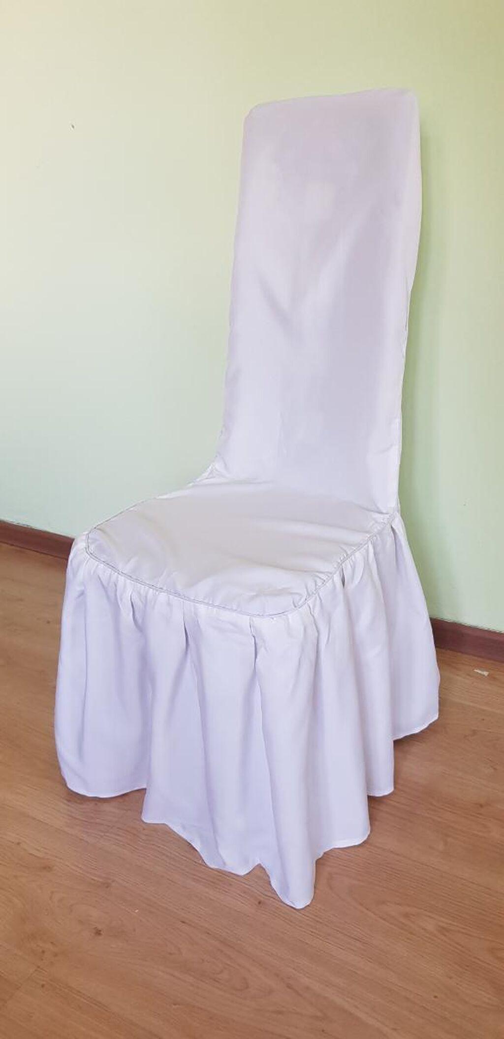 Продается чехол белый для стульев.50 сом за штуку.В наличии где то 150: Продается чехол белый для стульев.50 сом за штуку.В наличии где то 150