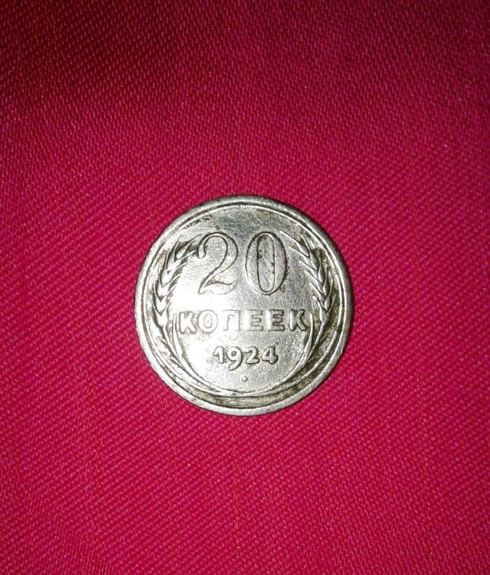 Монета СССР 1924 года. Серебро. Вес 3,60 грамма. Состояние хорошее. в Душанбе