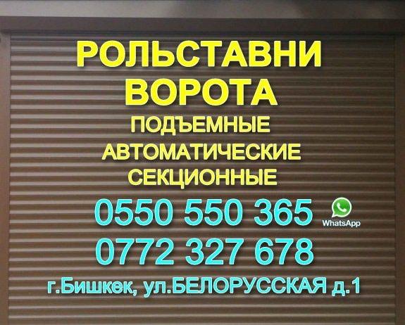 Секционные ворота Поставщик в Бишкек