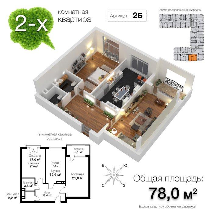Продаю квартиру в строящемся объекте Green-Land  по адресу в Бишкек