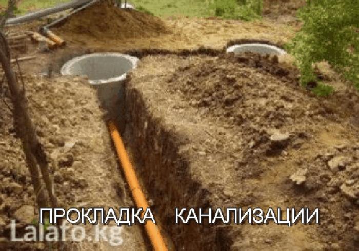 -полная каналификация населенных пунктов -прокладка наружней в Бишкек