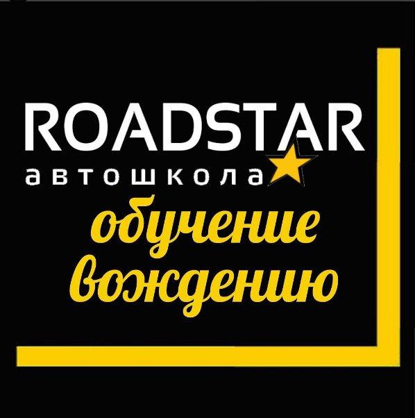"""Курсы вождения. Автошкола """"roadstar"""" в Бишкек"""