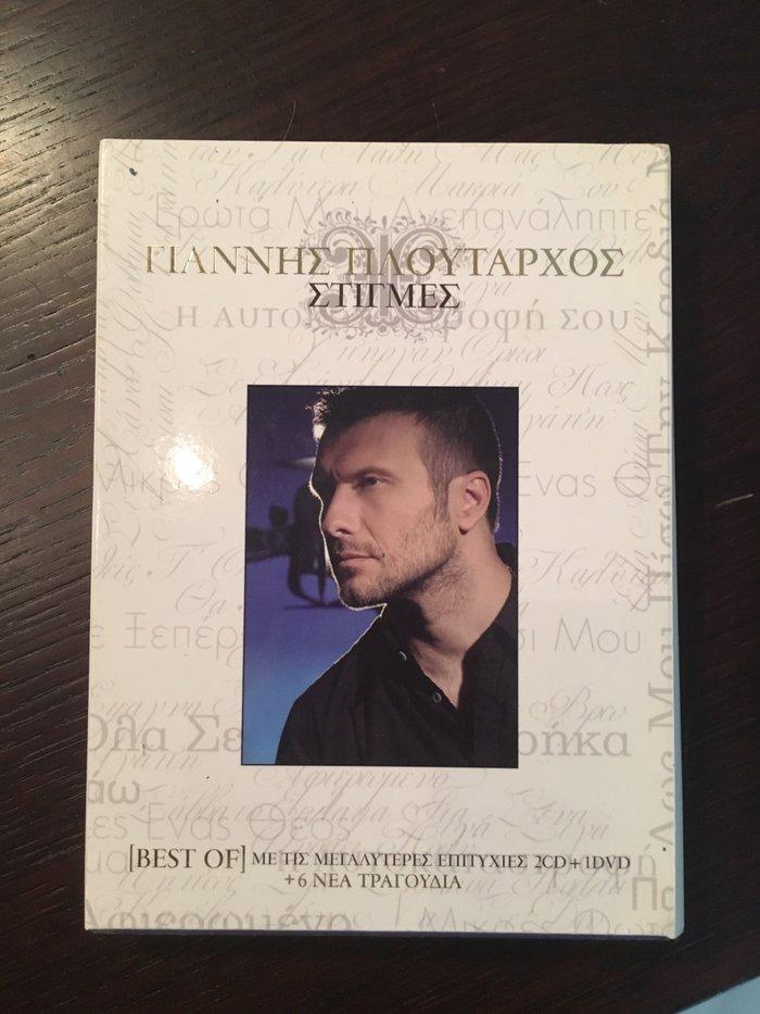 Βιβλία, περιοδικά, CDs, DVDs - Νέα Σμύρνη: Γιαννης πλουταρχος  στιγμες 2 cd και 1 dvd