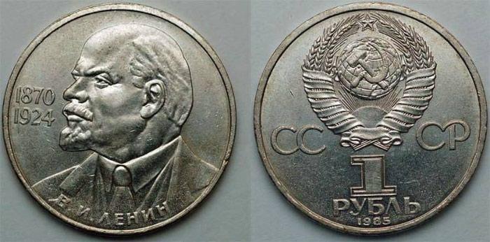Bakı şəhərində В.И. Ленин 1870-1924 115 лет, монета 1 рубль 1985 г