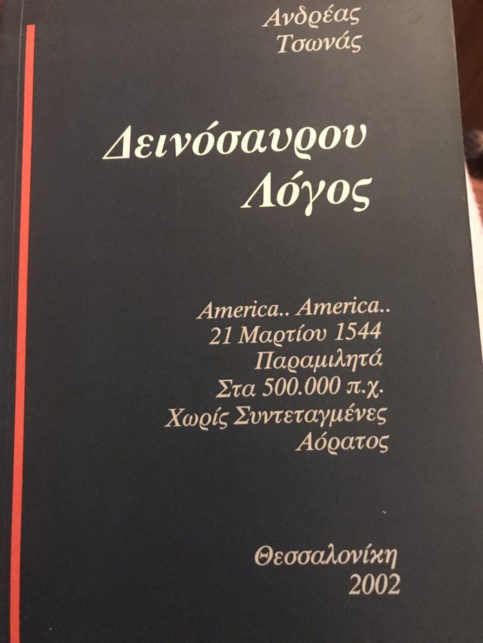 Βιβλιο ολοκαινουργιο . Photo 0