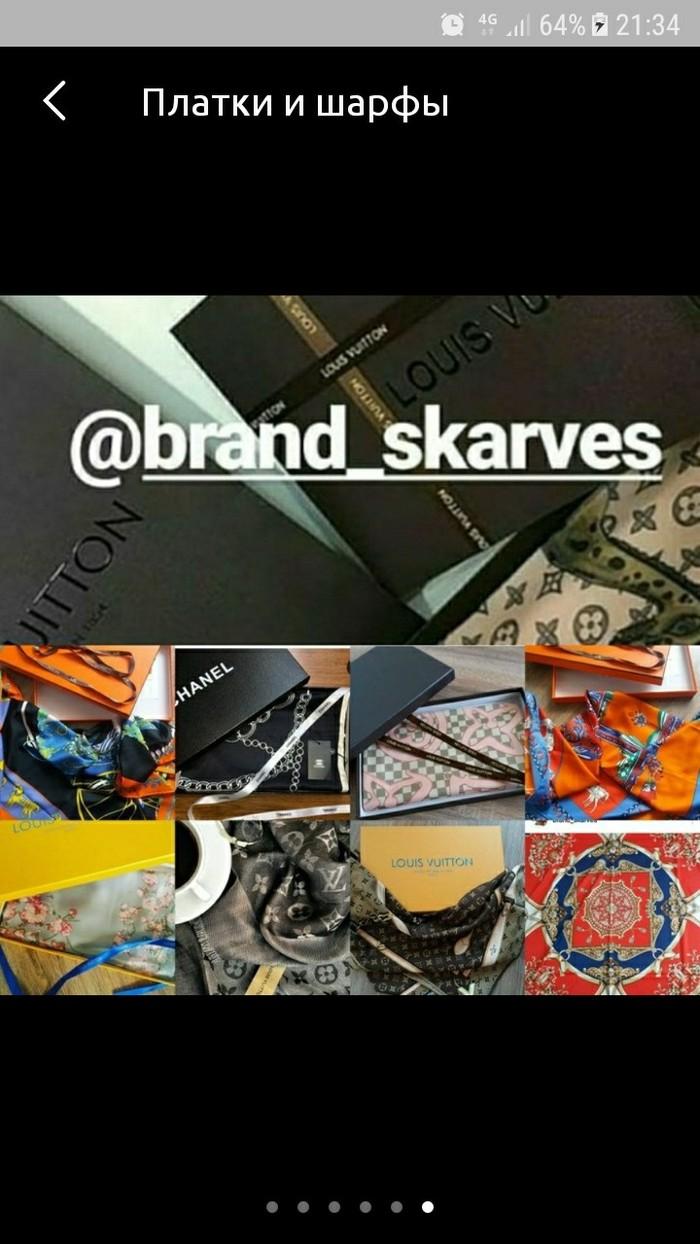Брендовые платки и шарфы. Photo 1