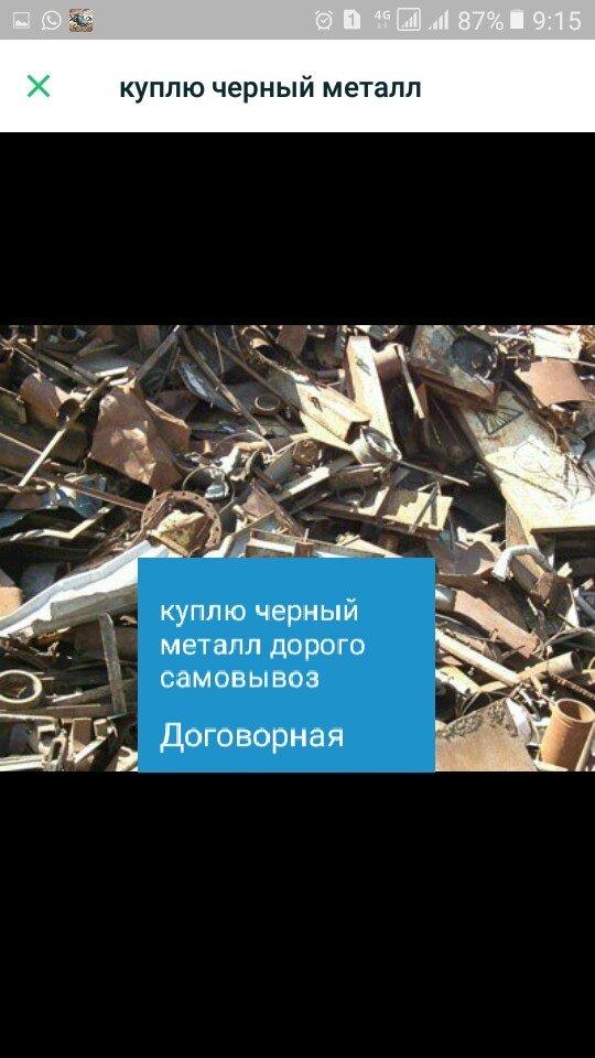 Куплю черный металл дорого и самовывоз в Бишкек