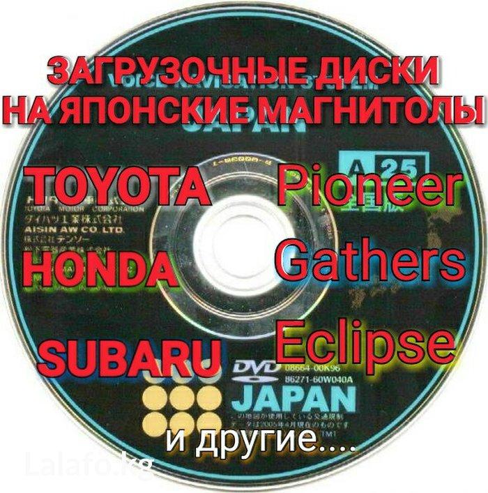 загрузочный диск pioneer carrozzeria avic-drz009