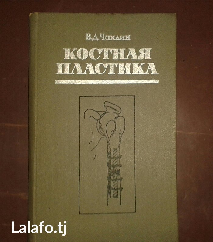Книга Костная Пластика. в Душанбе