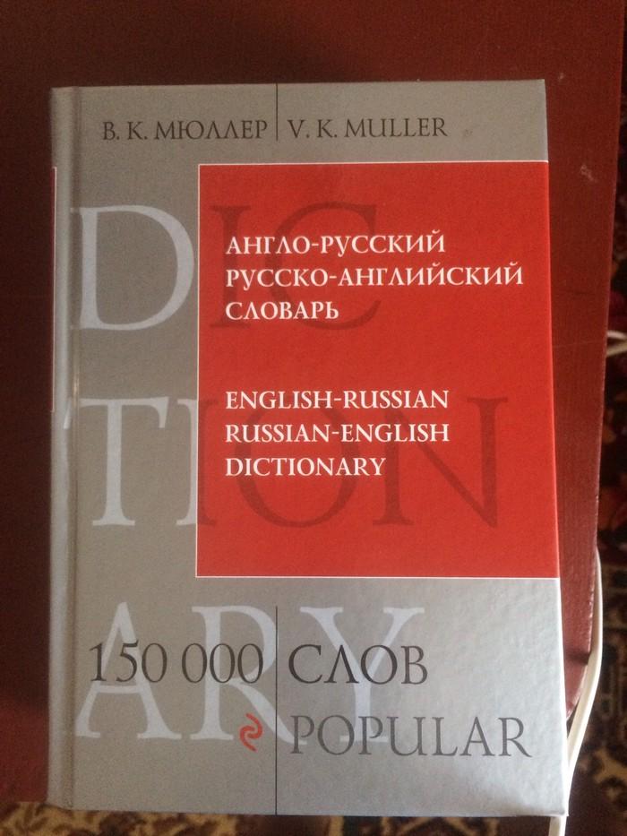 Новый 2019. Англо-русский словарь . Photo 0