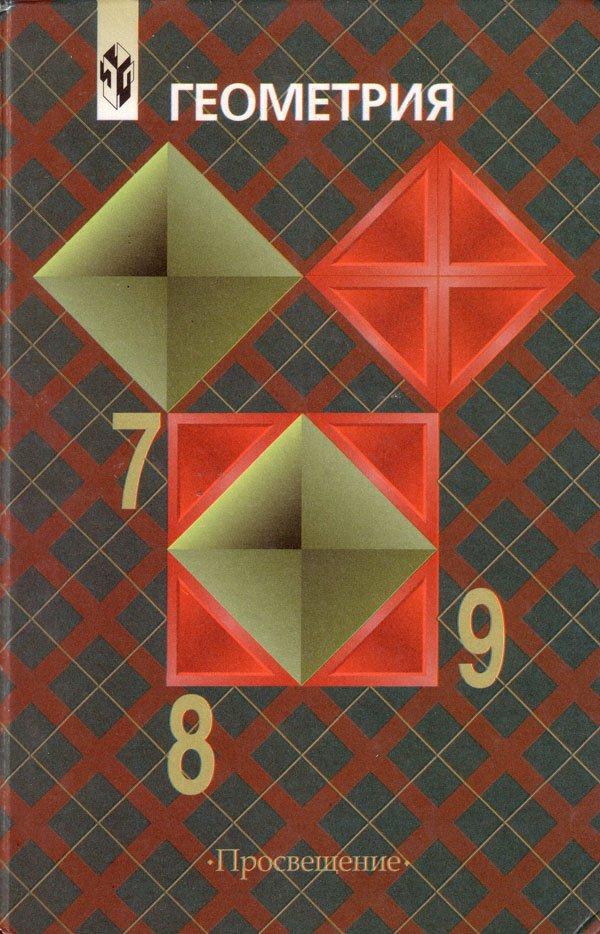 Учебник по геометрии ( 7-9 класс ) авторы: л. С. Атанасян, в. Ф.